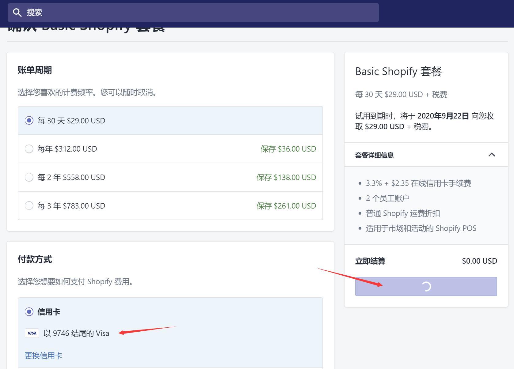 免费创建Shopify网店,只用1小时拥有自己的网店!
